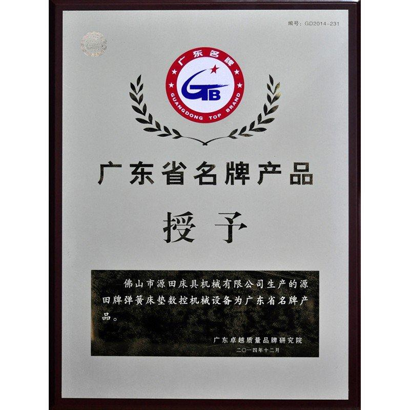 Guangdong Famous Brand Product Machinery