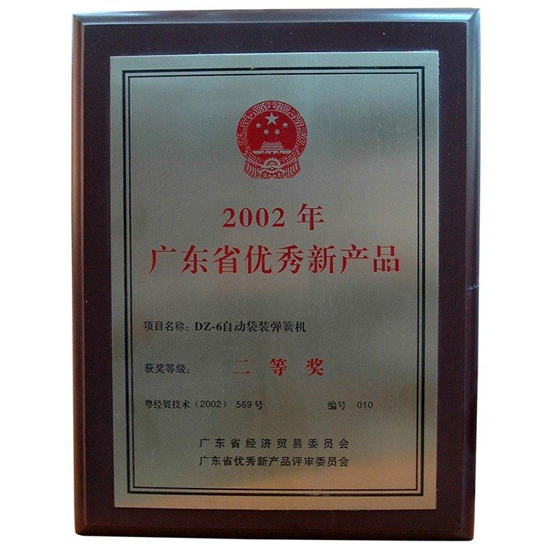 Guangdong Outstanding New Product Adward Second Prize