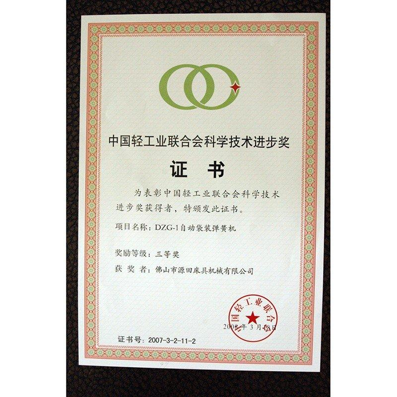 China Light Industry Federation Science and Technology Progress Award