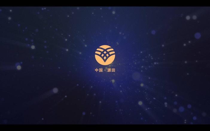 源田企业宣传片