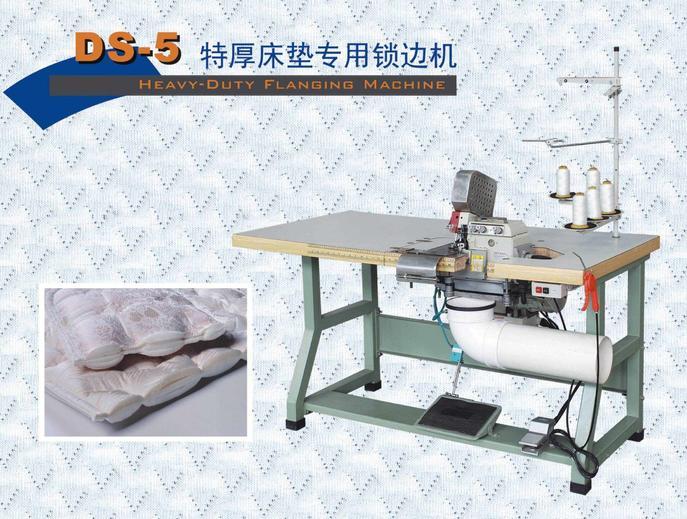 DS-5特厚床垫专用锁边机