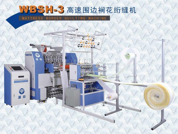 WBSH-3高速围边裥花绗缝机
